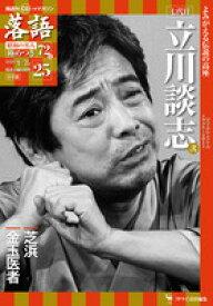 落語 昭和の名人 極めつき 25  七代目立川談志2