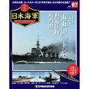 栄光の日本海軍パーフェクトファイル 第97号 5500t型軽巡洋艦 川内型 デアゴスティーニ