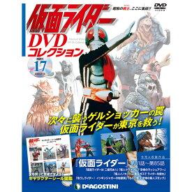 仮面ライダーDVDコレクション 17号 デアゴスティーニ