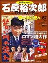 石原裕次郎シアター DVDコレクション   67 若い川の流れ