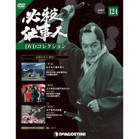 必殺仕事人DVDコレクション 第124号 デアゴスティーニ