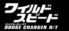 ワイルドスピード ダッジチャージャー R/T  送料無料 5巻1括 デアゴスティーニ