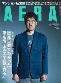 AERA (アエラ)2020年 2/24 号