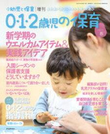 0・1・2歳児の保育 2020春