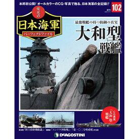 栄光の日本海軍パーフェクトファイル 第102号 大和型戦艦 デアゴスティーニ