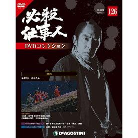 必殺仕事人DVDコレクション 第126号 デアゴスティーニ