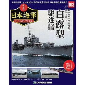栄光の日本海軍パーフェクトファイル 第103号 大和型戦艦 デアゴスティーニ