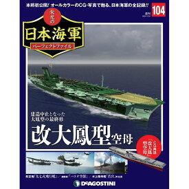 栄光の日本海軍パーフェクトファイル 第104号 改大鳳型空母 デアゴスティーニ