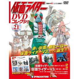 仮面ライダーDVDコレクション 21号 デアゴスティーニ