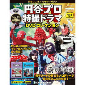 円谷プロ特撮ドラマDVDコレクション 第107号 デアゴスティーニ