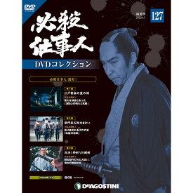 必殺仕事人DVDコレクション 第127号 デアゴスティーニ