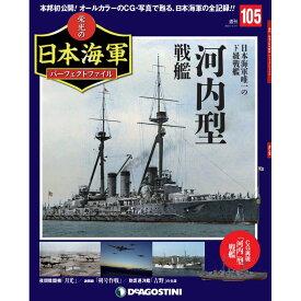 栄光の日本海軍パーフェクトファイル 第105号 河内型戦艦 デアゴスティーニ