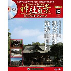 神社百景DVDコレクション 再刊行版 第32号 デアゴスティーニ
