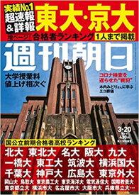 週刊朝日 2020年3月20日増大号