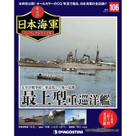 栄光の日本海軍パーフェクトファイル 第106号 最上型重巡洋艦 デアゴスティーニ