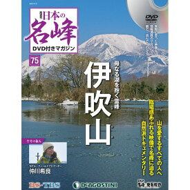 日本の名峰 DVD付マガジン 第75号 伊吹山 デアゴスティーニ