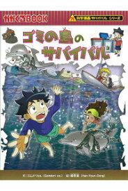 科学漫画サバイバルシリーズ 70巻 ゴミの島のサバイバル