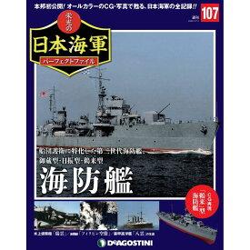 栄光の日本海軍パーフェクトファイル 第107号 海防艦 デアゴスティーニ
