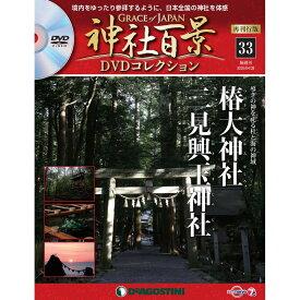 神社百景DVDコレクション 再刊行版 第33号 デアゴスティーニ
