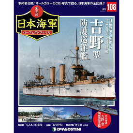 栄光の日本海軍パーフェクトファイル 第108号 吉野型防護巡洋艦 デアゴスティーニ
