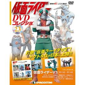 仮面ライダーDVDコレクション 23号 デアゴスティーニ