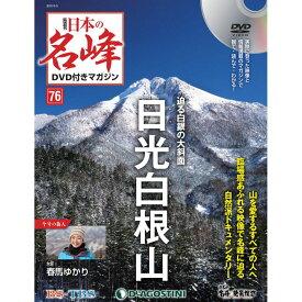 日本の名峰 DVD付マガジン 第76号 日光白根山 デアゴスティーニ
