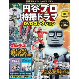 円谷プロ特撮ドラマDVDコレクション 第109号 デアゴスティーニ