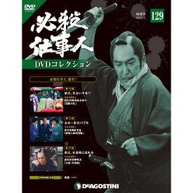 必殺仕事人DVDコレクション 第129号 デアゴスティーニ