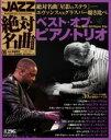 JAZZ絶対名曲コレクション 6 ベスト・オブ・ピアノ・トリオ