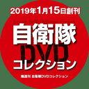 自衛隊DVDコレクション 19号〜24号
