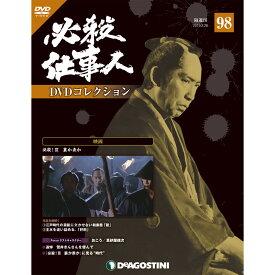 必殺仕事人DVDコレクション 第98号