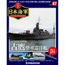 週刊 栄光の日本海軍パーフェクトファイル 47号 古鷹型重巡洋艦
