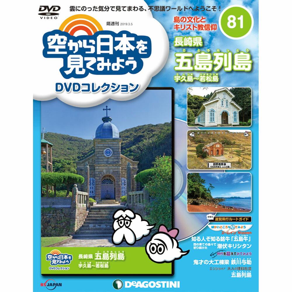 空から日本を見てみようDVDコレクション 第81号