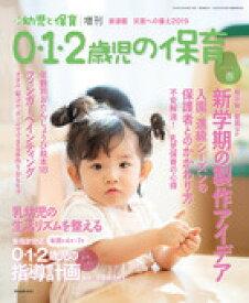 0・1・2歳児の保育 2019春