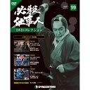 必殺仕事人DVDコレクション 第99号