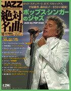 JAZZ絶対名曲コレクション 10 ポップス・シンガーのジャズ