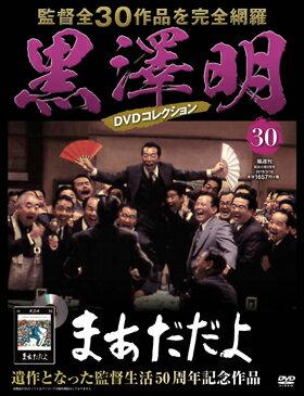 黒澤明DVDコレクション  30 まあだだよ