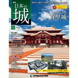 週刊日本の城 改訂版 第112号  首里城正殿