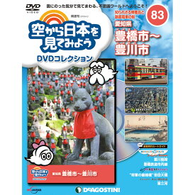 空から日本を見てみようDVDコレクション 第83号
