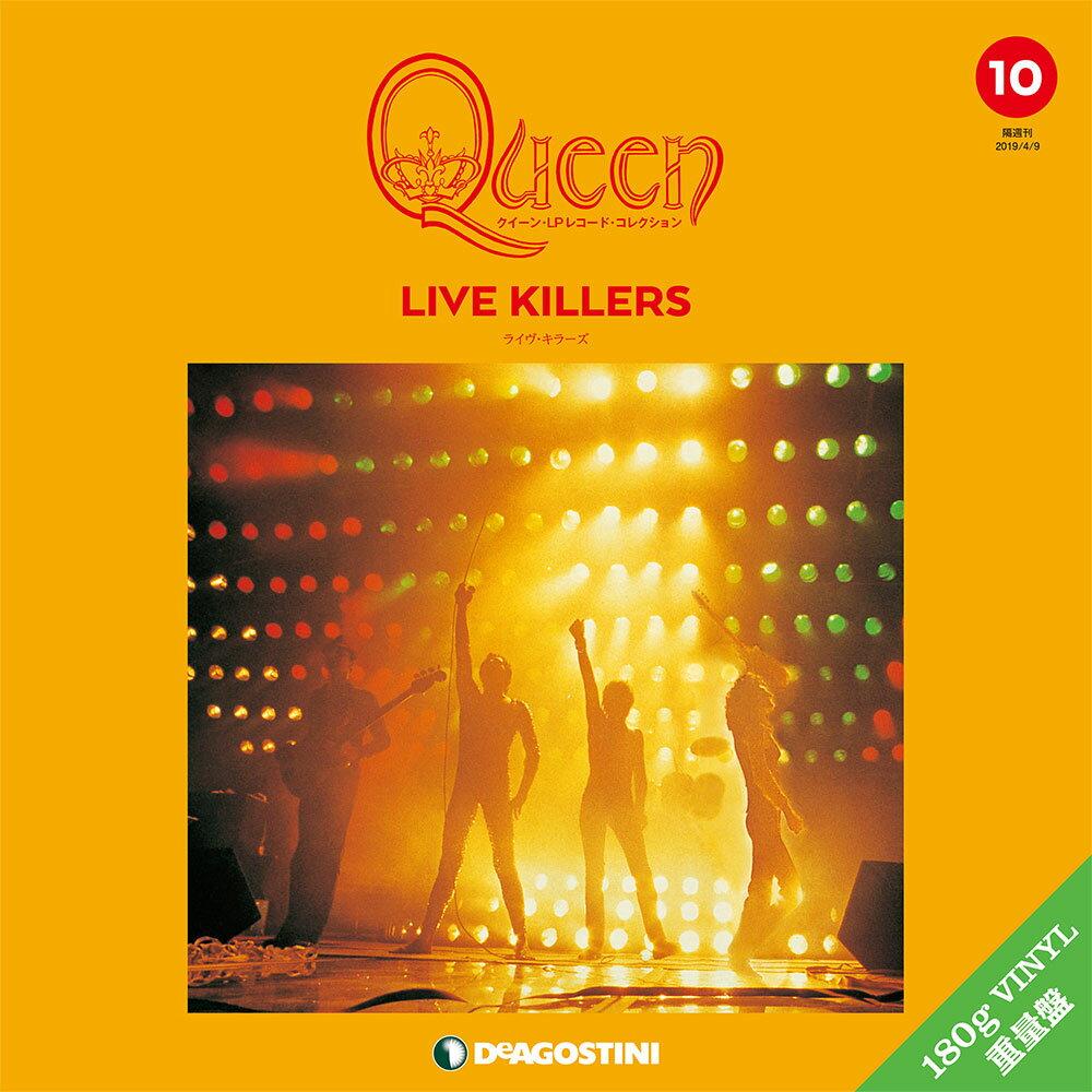隔週クイーン・LPレコード・コレクション 第10号LIVE KILLERS