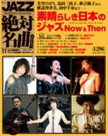 JAZZ絶対名曲コレクション 11 素晴らしき日本のJAZZ Now&Then