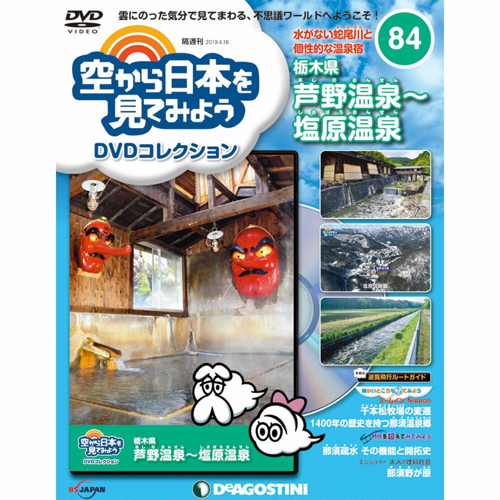 空から日本を見てみようDVDコレクション 第84号