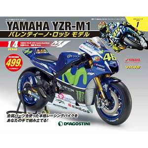YAMAHA YZR-M1 バレンティーノ・ロッシ モデル 創刊号