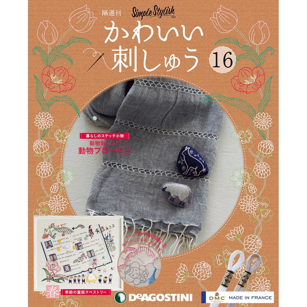隔週刊 かわいい刺しゅう 第16号