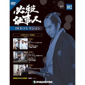 必殺仕事人DVDコレクション 第102号