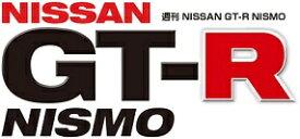 週刊 NISSAN GT-R NISMO 54号〜58号