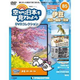 空から日本を見てみようDVDコレクション 第85号