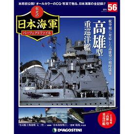 週刊 栄光の日本海軍パーフェクトファイル 56号 高雄型 重巡洋艦