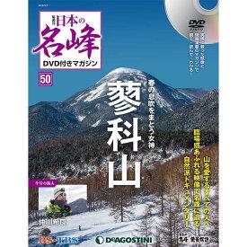 隔週刊 日本の名峰 DVD付マガジン 第50号 春の息吹をまとう女神 蓼科山