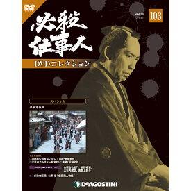 必殺仕事人DVDコレクション 第103号